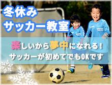 冬休みサッカー教室