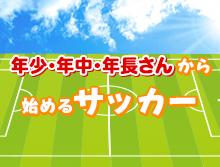 年少・年中・年長さんから始めるサッカー